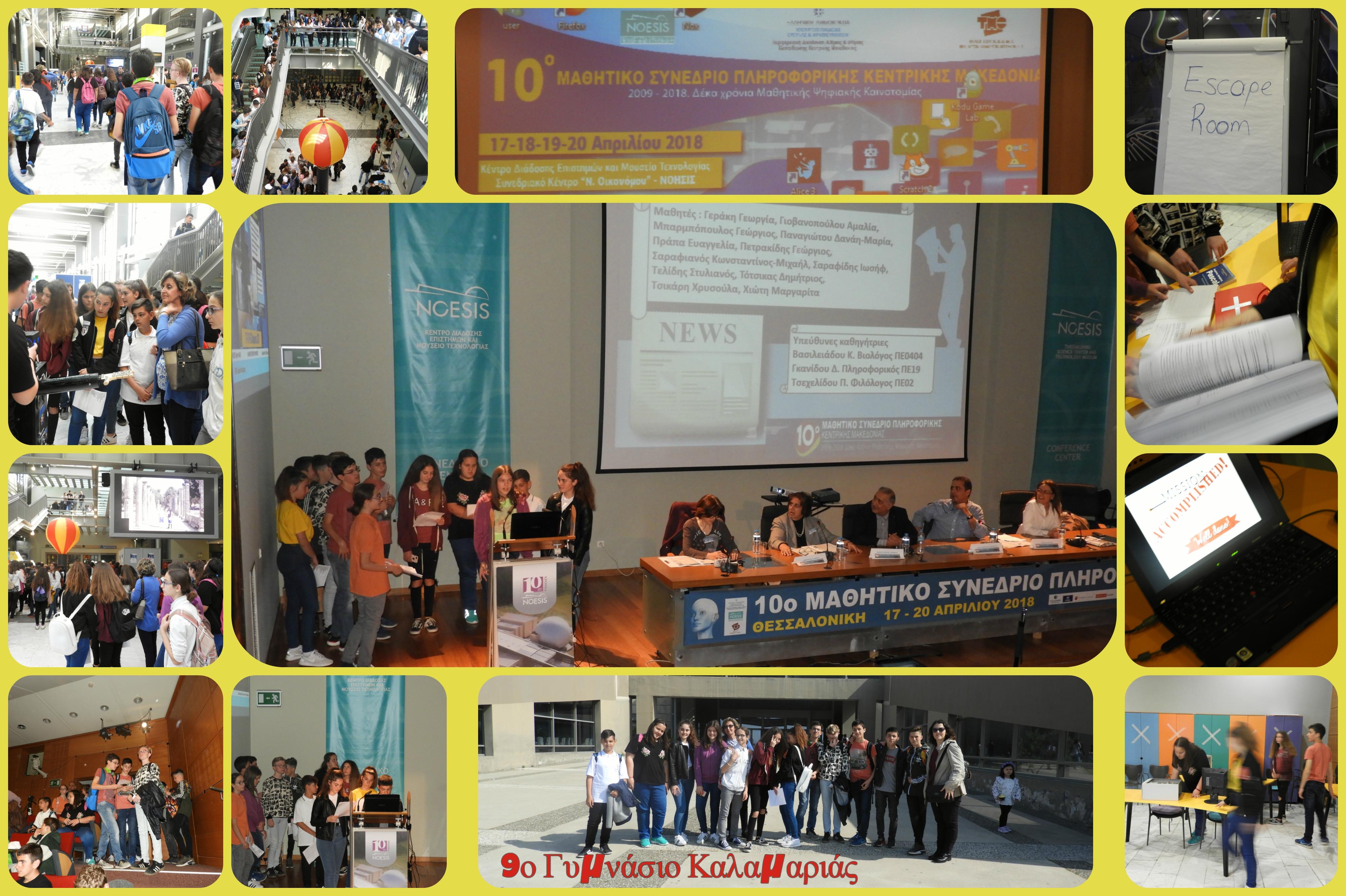 συνέδριο πληροφορικής