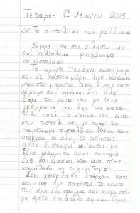 xariklia1