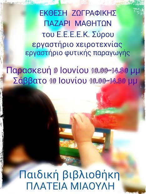 eeek-syros-pazari