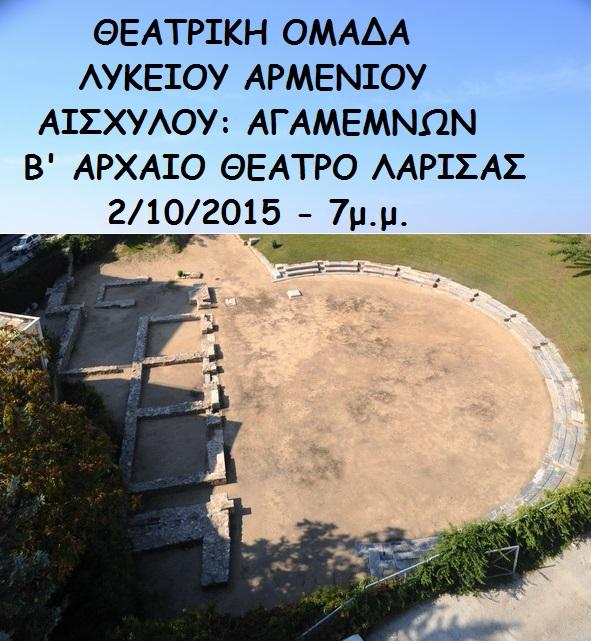Β ΑΡΧΑΙΟ ΘΕΑΤΡΟ ΑΓΑΜΕΜΝΩΝ2