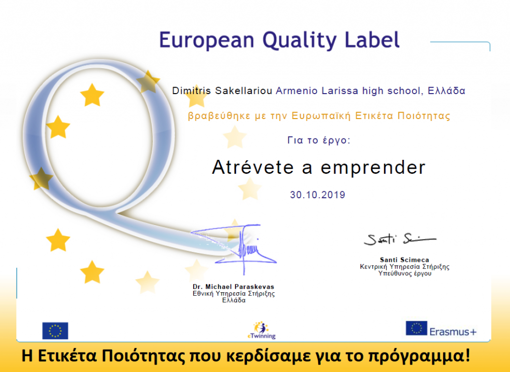 Atrevete European Quality Label