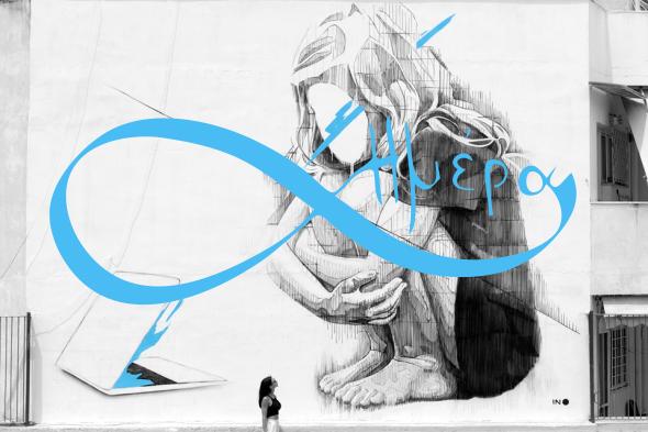 INO-εξώφυλλο-κέντρο-μπλε