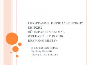 CHANGE ANIMALS LIVES, τεύχος MAΪΟΥ