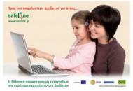 safeline_afisa-a3_4-1-300x225