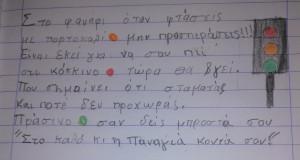ΚΥΚΛΟΦΟΡΙΑΚΗ ΑΓΩΓΗ1