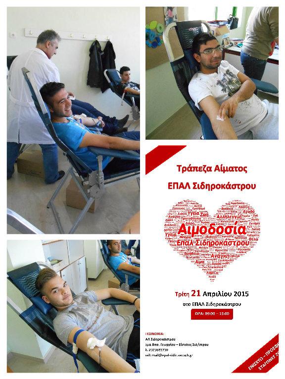 Εθελοντική Αιμοδοσία στο ΕΠΑΛ Σιδηροκάστρου