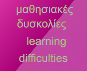 Μαθησιακές δυσκολίες