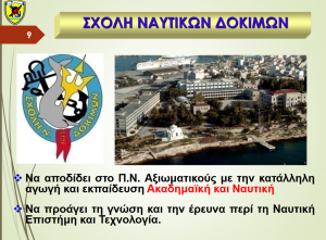ΝΑΥΤΙΚΩΝ ΔΟΚΙΜΩΝ