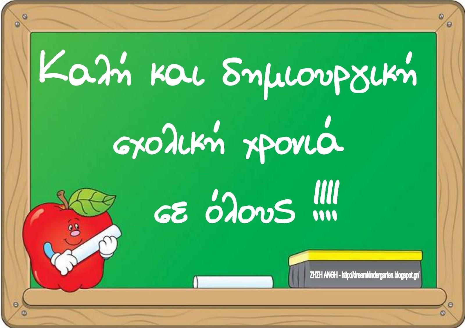 kalh_xronia