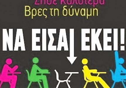 ΣΧΟΛΙΚΗ-ΔΙΑΡΡΟΗ