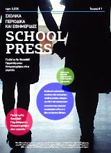 Τεύχος Σχολικής Χρονιάς 2019-2020