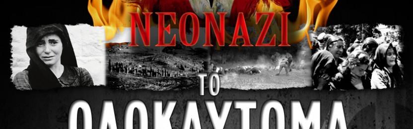 173655g-122544g-neonazi_to-olokautoma-tes-mnemes_aphisa