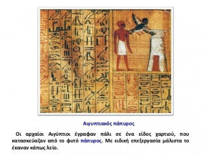 3. Αιγυπτιακός πάπυρος