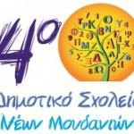 4o-dimotiko-logo_site