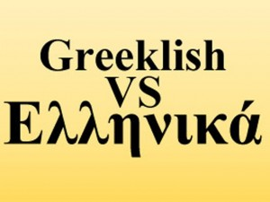 greeklish07