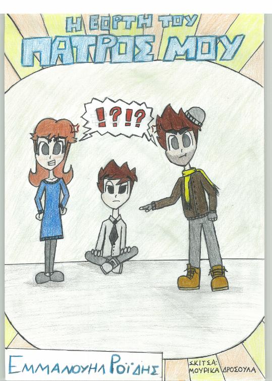κομικ σελ 1
