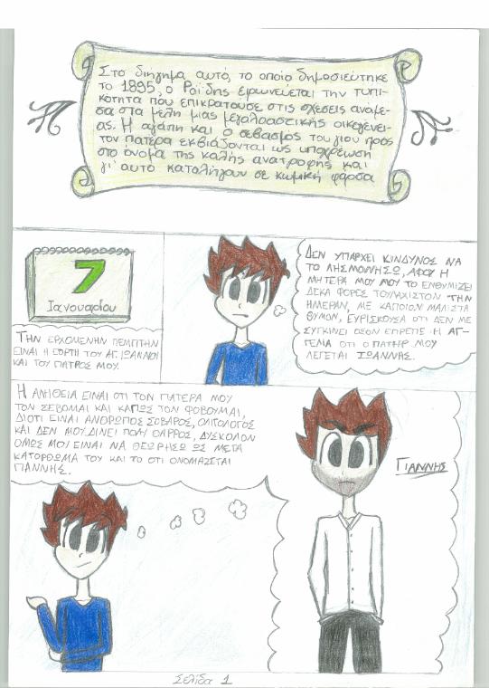 κομικ σελ 2