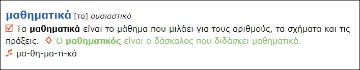 podilato98-lexiko_mathimatika_01_mathimatika