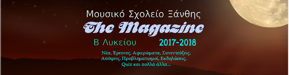 Music _School_Xanthi – The Magazine