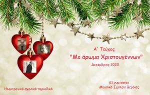 Με άρωμα Χριστουγέννων