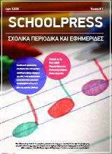 Μαθητική Πένα 2ο τεύχος- ΓΕΛ Τυρνάβου