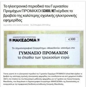Edessa news