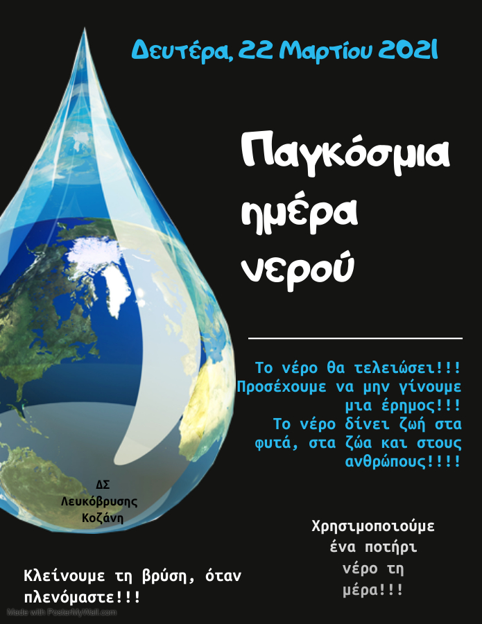 world water day 2021 - Made with PosterMyWall