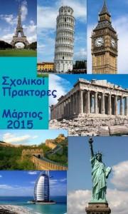 1ο Τεύχος - Μάρτιος 2015