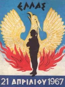 Το σύμβολο της 21 Απριλίου.