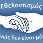 Εθελοντισμός-banner