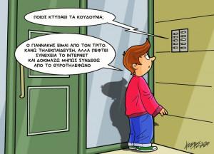τηλεκπαιδευση-γελοιογραφια