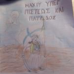 Από τη μαθήτρια Πετροπούλου Μαρία, Α6