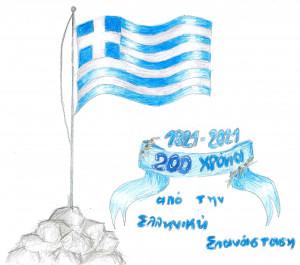 Βαριέμαι... - 6ο τεύχος - (1821-2021) 200 χρόνια από την Ελληνική Επανάσταση