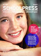 Τεύχος αφιερωμένο στον σεβασμό της διαφορετικότητας - 7ο Γυμνάσιο Ηρακλείου